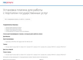 ds-plugin.gosuslugi.ru