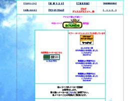 ds-sounds.jp