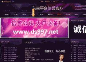 ds997.net