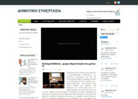 dsinergasia.blogspot.gr