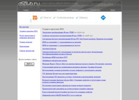 dsplib.ru