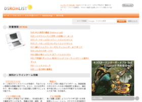 dsromlist.com
