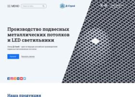 dstroym.ru
