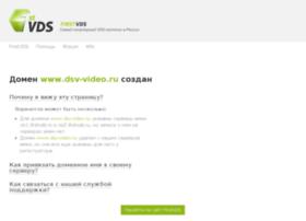 dsv-video.ru