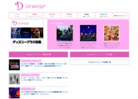 dtimes.jp