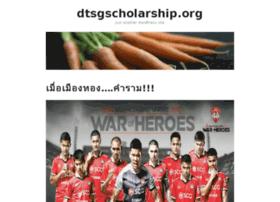 dtsgscholarship.org