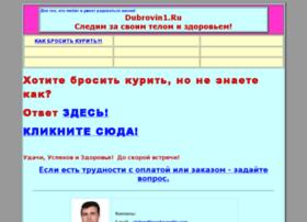 dubrovin1.ru
