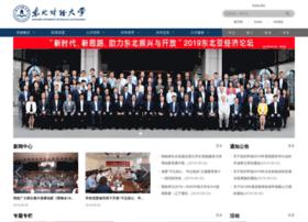 dufe.edu.cn