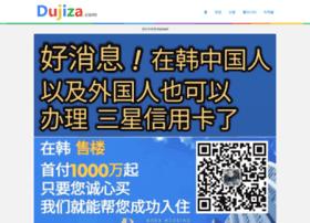 dujiza.com