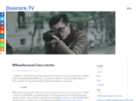 duocore.tv