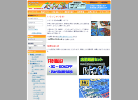 dutchindou.jp