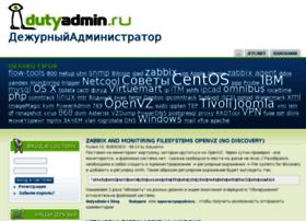 dutyadmin.ru
