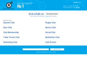 dv.d-w-club.ru