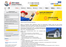 dvaelektrika.ru