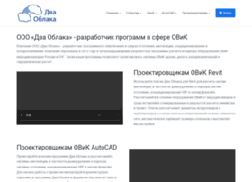 dvaoblaka.ru