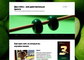 dvascheta.ru