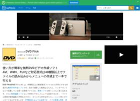dvd-flick.softonic.jp