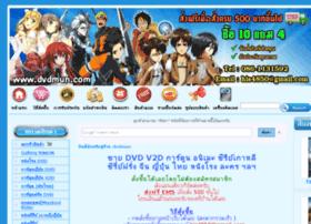 dvdmun.com