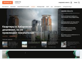 dvnovosti.ru