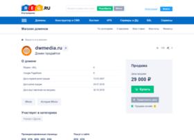 dwmedia.ru