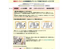 dx.shoujou.jp
