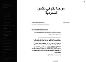 dxnsaudi.com