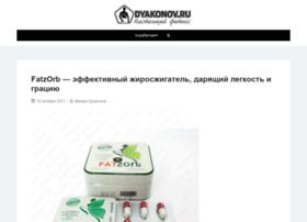 dyakonov.ru