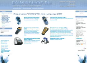 dymoshop.ru