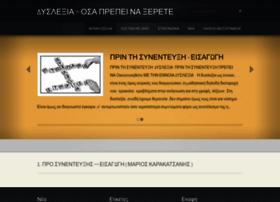 dyslexia-osa-prepei-na-xerete.webnode.gr