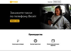 dzerjinsk.rutaxi.ru