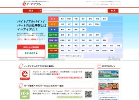 e-aidem.com