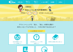 e-can.co.jp