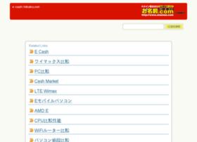 e-cash-hikaku.net