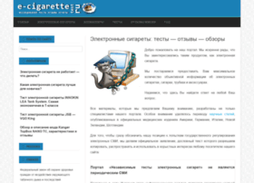 e-cigarette-test.ru