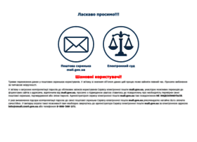 e-court.mail.gov.ua