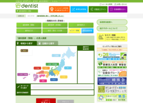 e-dentist.co.jp
