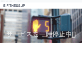 e-fitness.jp