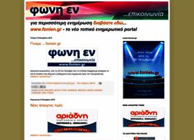 e-fonien.blogspot.gr