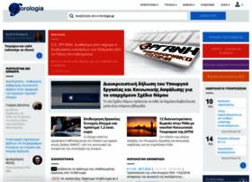 e-forologia.gr