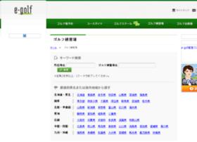 e-golf.co.jp