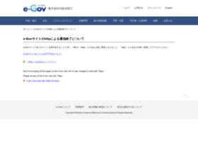 e-gov.go.jp
