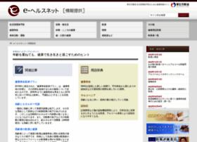 e-healthnet.mhlw.go.jp