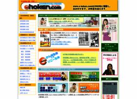 e-hoken.com