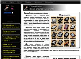 e-ink-reader.ru