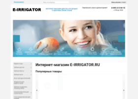 e-irrigator.ru