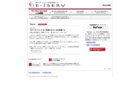 e-iserv.jp