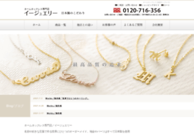 e-jewelry.co.jp