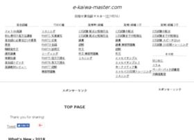 e-kaiwa-master.com