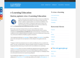 e-learning-education.gr