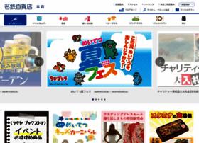 e-meitetsu.com